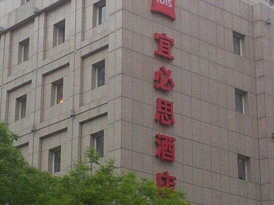 Hotel Ibis (Dalian Sanba Square): 不错