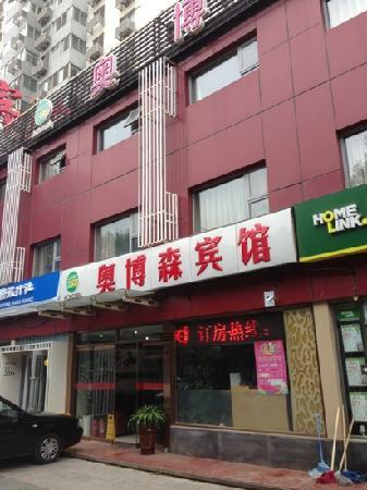 Aobosen Hotel: 奥博森