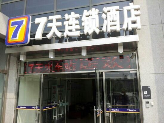 7 Days Inn Tianjin Railway Station Back Square
