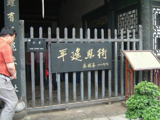 Pingyao Ancient Government Office: 平遥古县衙