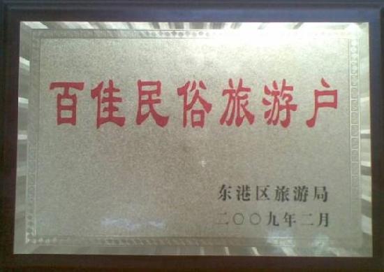 Hong Qiang Yujia: 渔家荣誉