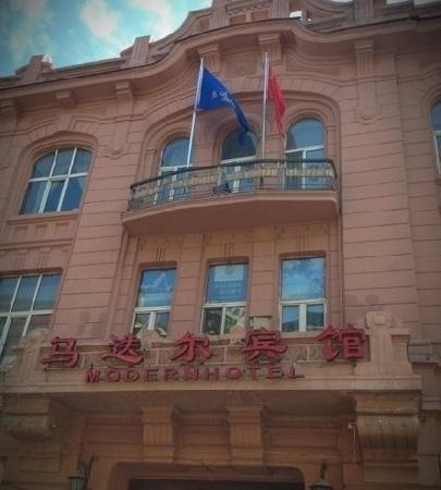 Modern Hotel: 马迭尔宾馆