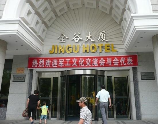 Jingu Hotel: 金谷大厦