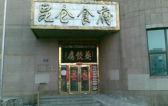 Heilongjiang Kunlun Hotel: 昆仑大酒店