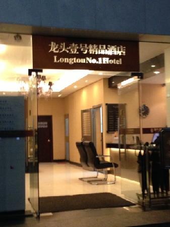 No.1 Longtou Boutique Hotel : 龙头一号