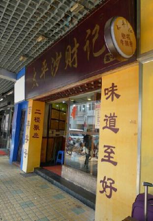Tai PingSha Cai Ji (Hua Le Road)