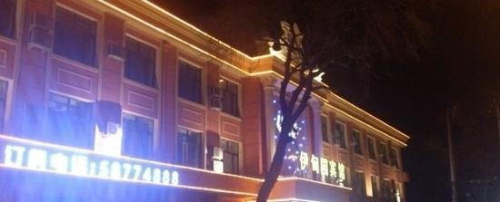 Yidianyuan Hotel