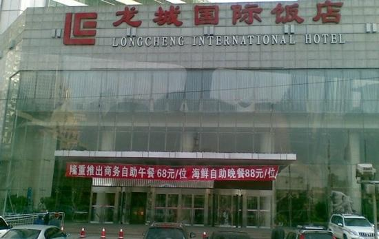 Longcheng International Hotel: 龙城国际饭店