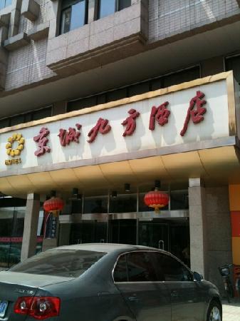 Jingcheng Jiufang Hotel : 京城九方