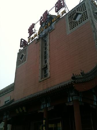 FengZeYuan Restaurant (ZhuShiKou Main Branch)