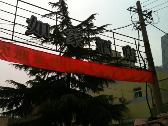 Home Inn (Beijing Jingguang Bridge)