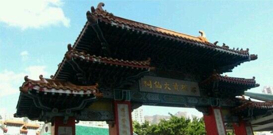Huangdaxian Chisong Garden: 牌坊