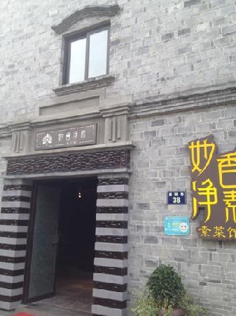 Miao Xiang JingSu