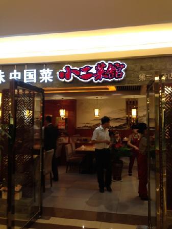 小二菜館(大唐西市店)