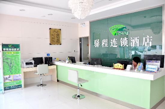 Yi Cheng Hotel Ji'nan Beiyuan : 前台
