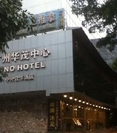 Sino Trade Center Hotel: 华茂中心