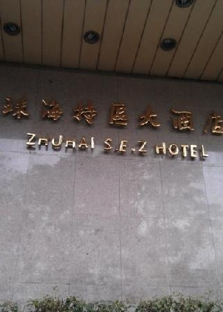Zhuhai Special Economic Zone Hotel: 珠海特区大酒店