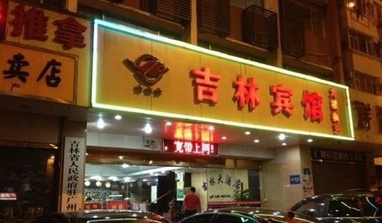 Lavande Hotel Guangzhou Zhongshan 1rd Yangji Metro Station