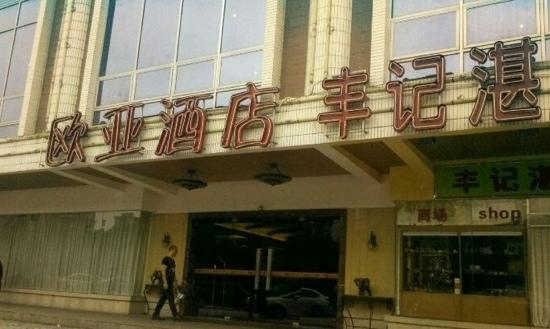 Vienna Hotel Guangzhou Shaheding Subway Station : 欧亚酒店