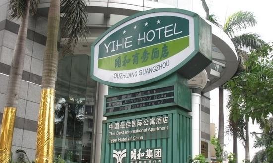 Yihe Business Hotel: 颐和商务酒店