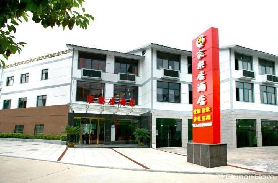Longhushan Jialeju Hotel : 这是大门,他的周围都是个小村庄