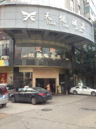 Tianyue Hotel : 门口