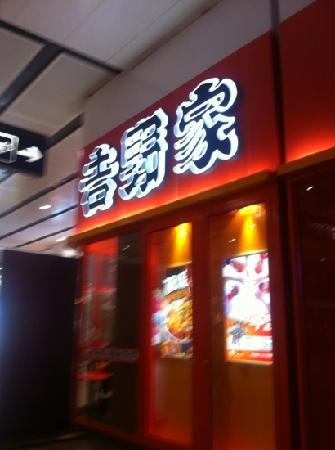 吉野家(T3航站樓店)