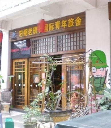 Senior Leader International Youth Hostel: 门口