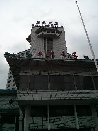 Jing Min Daxia: 京民大厦