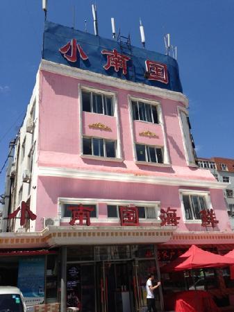 Shanghai Min Restaurant