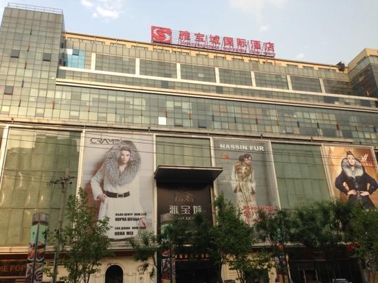 Yabaocheng International Hotel: 雅宝城国际酒店