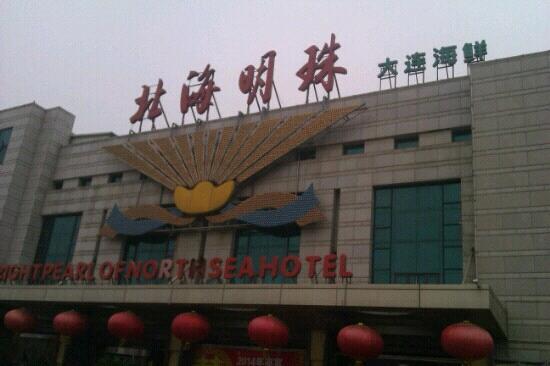 BeiHai MingZhu (HangZhouDao)
