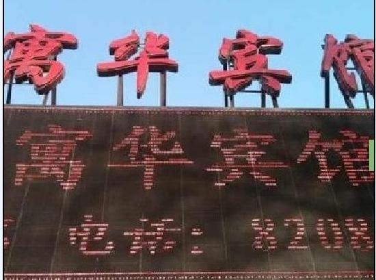 Super 8 Hotel Beijing Gu Lou Subway Station : 照片描述