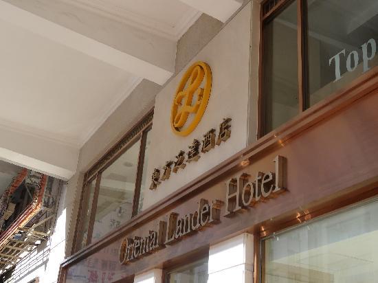 Oriental Lander Hotel: 酒店大门