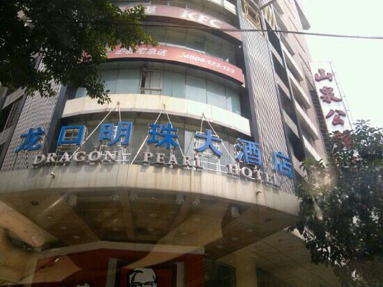Ying Shang Hotel Guangzhou Gangding Longkou West: 门面