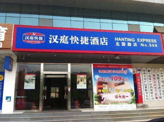 Hanting Express Linyi Beiyuan Road: 酒店正门
