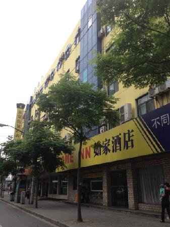 Home Inn Shanghai Pudong Nanpu Bridge Tangqiao Commercial Plaza : 如家