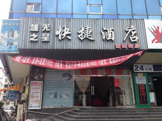 Xiongguang Zhixing Express Hotel Shanghai Pujian Road