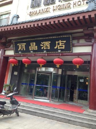 Li Jing Hotel : 丽晶酒店