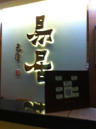 Yiju Hotel: 品牌合作