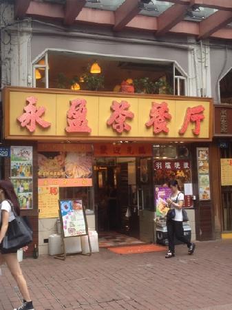 Yong Ying Restaurant (Hui FuDong)
