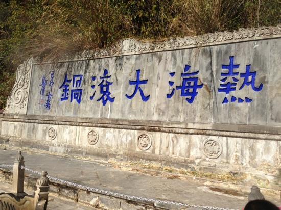 Dagunguo Scenic Resort: 热海大滚锅