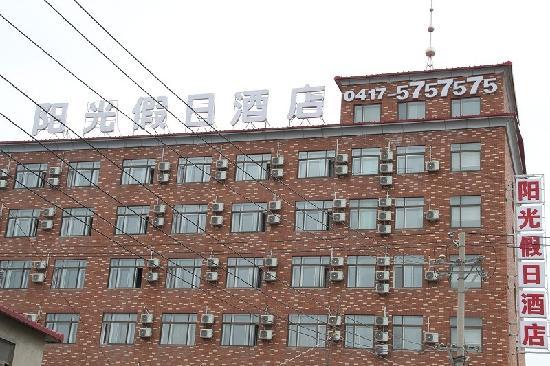 Dashiqiao, Chiny: 酒店门面