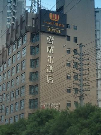 I-Well Hotel