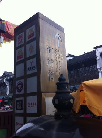 Hefang Street: 街口