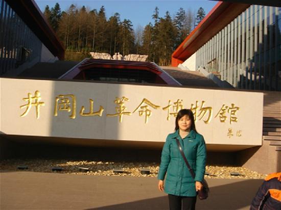 Jinggangshan Revolution Museum : 井冈山博物馆