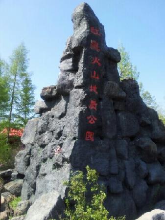 Yichun, Китай: 红星火山岩