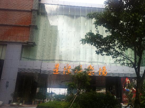 StarWorld Macau: 星际