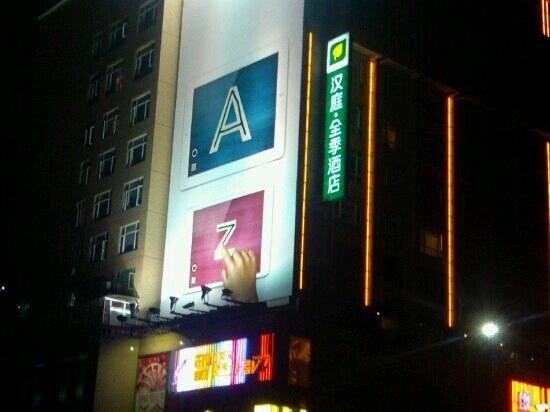 Hanting Quanji Hotel Guangzhou Tianhe North: 外景