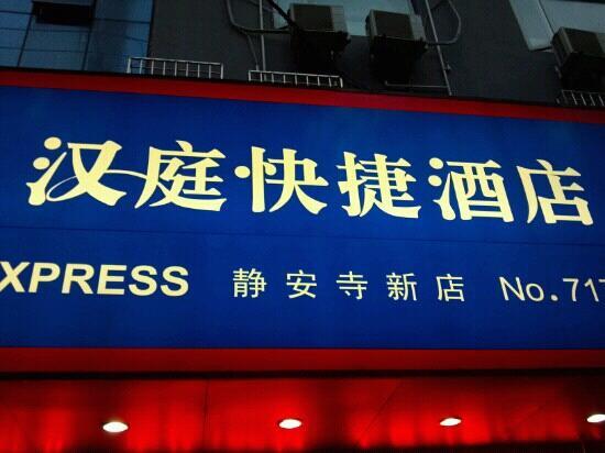 上海漢庭靜安寺新店